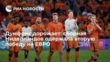 Думфрис дорожает: сборная Нидерландов одержала вторую победу на ЕВРО