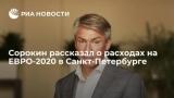 Сорокин рассказал о расходах на ЕВРО-2020 в Санкт-Петербурге