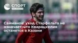 Сайманов: уход Старфельта не означает, что Кварацхелия останется в Казани